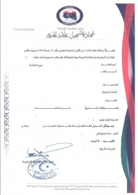Markenanmeldung Libyen