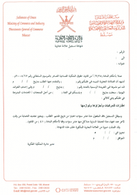 Markenanmeldung Oman