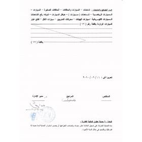 Markenanmeldung Ägypten