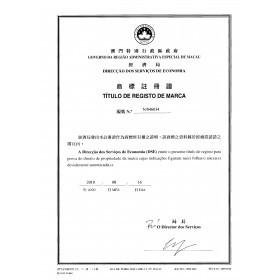 Änderung Markeninhaber (Rechtsnachfolge) Macao