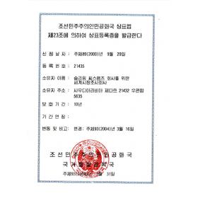 Markenverlängerung Nordkorea