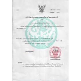 Änderung Adresse Markeninhaber Thailand