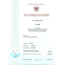 Änderung Adresse Markeninhaber Weißrussland