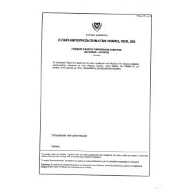 Änderung Adresse Markeninhaber Zypern