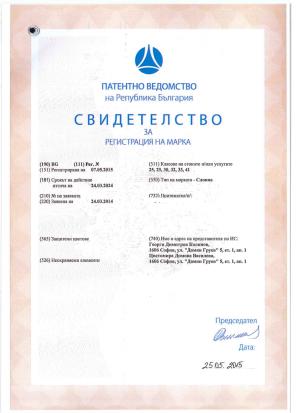 Markenanmeldung Bulgarien