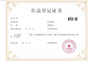 Copyright Registration China