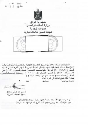 Änderung Markeninhaber (Rechtsnachfolge) Irak