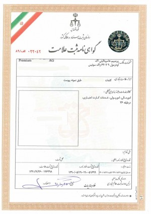 Markenanmeldung Iran