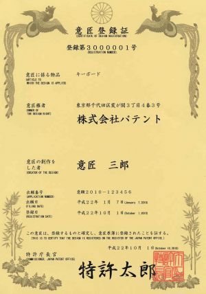 Anmeldung Design Japan