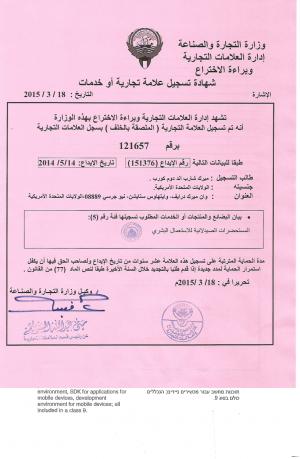 Markenanmeldung Kuwait