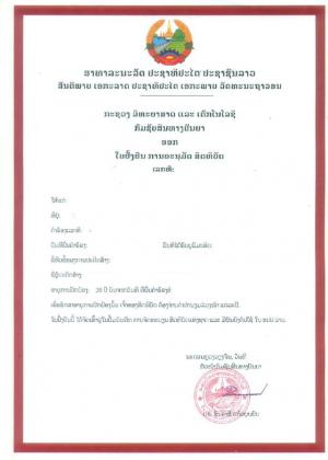 Gebrauchsmuster Anmeldung Laos