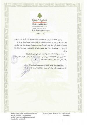 Änderung Adresse Markeninhaber Libanon