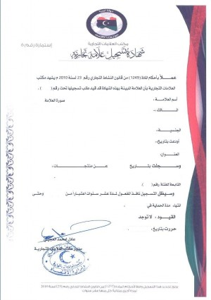 Änderung Markeninhaber (Rechtsnachfolge) Libyen