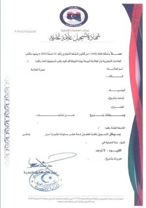 Änderung Adresse Markeninhaber Libyen
