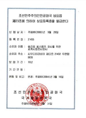 Anmeldung Geschmacksmuster NordKorea