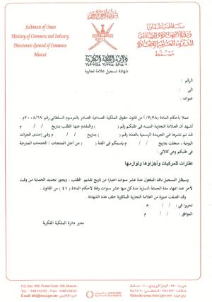 Vertretung des Markeninhabers bei Widerspruch gegen seine Markenanmeldung in Oman