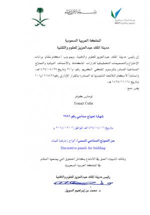 Anmeldung Industrial Design Saudi Arabien