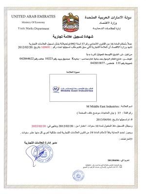 Markenanmeldung Vereinigte Arabische Emirate