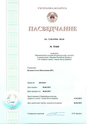 Widerspruch gegen eine Marke in Weißrussland