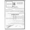 Änderung Markeninhaber (Rechtsnachfolge) Syrien