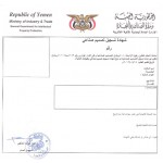 Verlängerung Design Jemen
