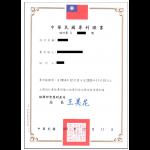 Verlängerung Design Patent Taiwan