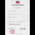 Gebrauchsmuster Anmeldung Taiwan