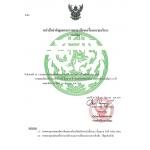 Verlängerung Design Patent Thailand