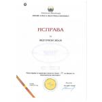 Verlängerung Design Mazedonien