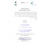 Verlängerung Design Saudi Arabien