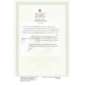 Markenanmeldung Libanon